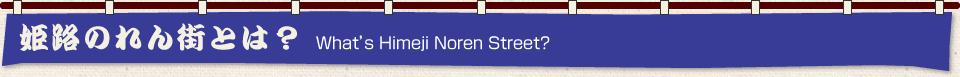 姫路のれん街とは?