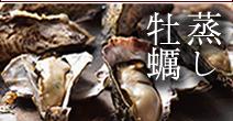 名物蒸し牡蠣・かきのどろ焼きの「姫路かきセンター」の名物