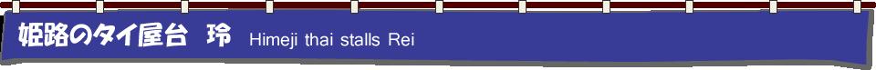 姫路のタイ屋台 玲