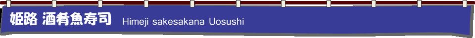 姫路 酒肴魚寿司